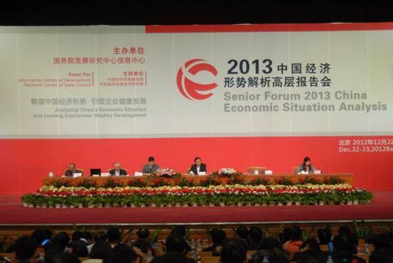 2013中国经济形势解析高层报告会圆满落幕