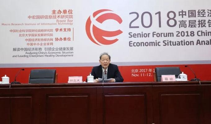 2018中国经济形势解析高层报告会